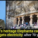 elephanta caves get electricity after 70 years