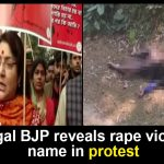 rape case in Bengal