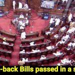 Rajya Sabha passed 7 bills