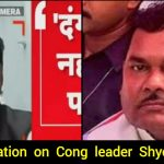 Congress leader