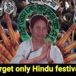Ban on Chhath Puja