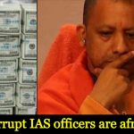 Ex IAS officers